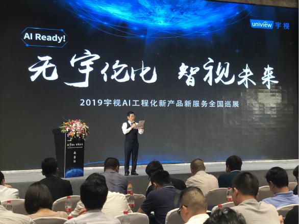 省manbetx手机版 - 登陆协会李军理事长出席2019宇视全国巡展南昌站活动