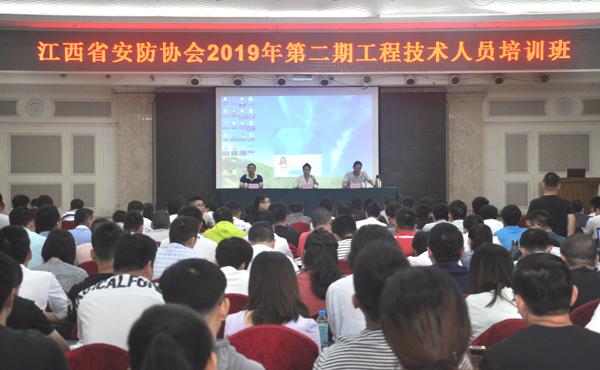 省manbetx手机版 - 登陆协会第二期工程技术人员培训班在南昌开班